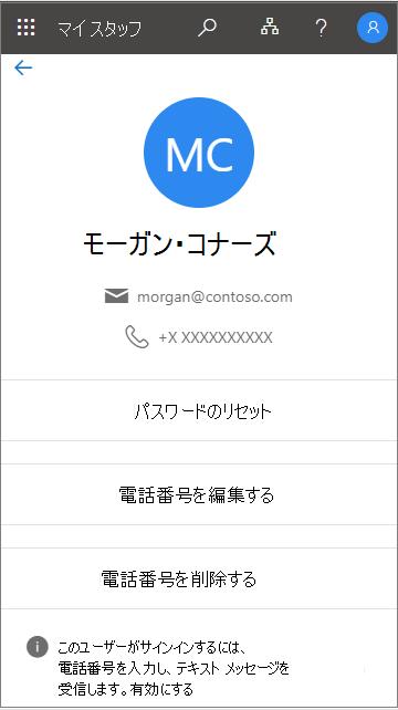 [マイ スタッフ] 内の場所で電話サインインがサポートされている場合のメッセージを表示する