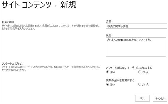 新しいアンケート ダイアログ ボックス、テキスト ボックスが入力されている。