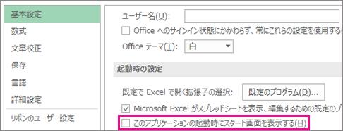 Excel を開いたときのスタート画面をオフにする Excel オプション