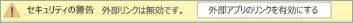 このファイル内のリンクを外部のアプリを有効にするのには、ボタンを選択します。