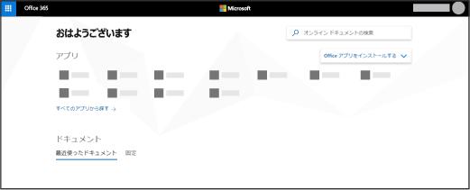 Office 365 ホーム ページ