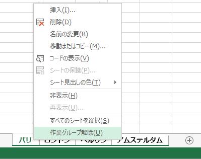 右クリック メニューで、[作業グループの解除] が選択されています。