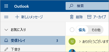 Outlook on the web ベータ版のメールのスクリーンショット