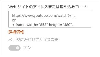 ビデオの URL を貼り付けるか、フィールド コードを埋め込む