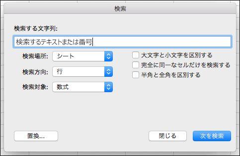 Ctrl キーを押しながら F キーを押して、ブックまたはワークシート内のテキストまたは数字を検索する
