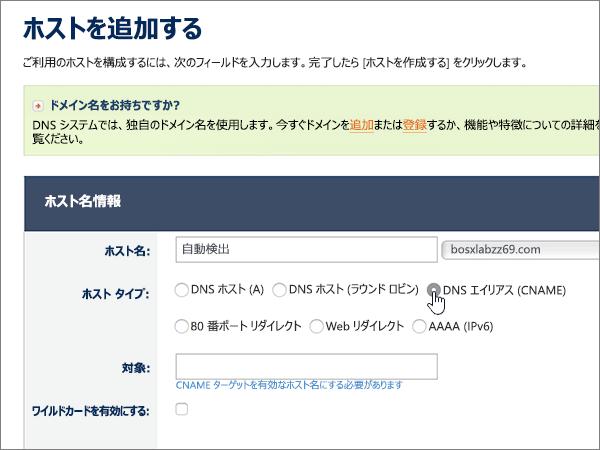 NoIP-BP-Configure-3-2-3