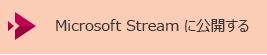 Microsoft Stream にビデオを公開するためのボタン