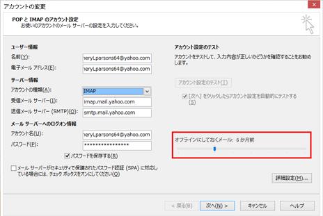 メールをオフラインで保持する期間を変更できます。