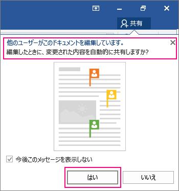 """[共有] コマンドから表示された """"他のユーザーがこのドキュメントを編集しています"""" というメッセージ"""