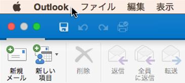 どのバージョンの Outlook を使用しているかを確認するには、メニュー バーで Outlook を選択します。