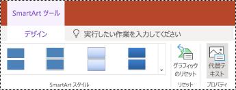 PowerPoint Online の SmartArt のリボンの [代替テキスト] ボタン。