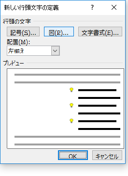 画像が選択された新しい行頭文字画面