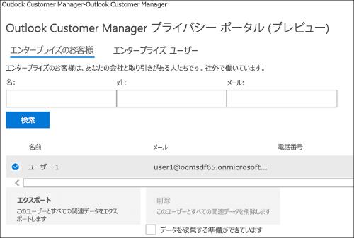 スクリーンショット: Outlook customer Manager の顧客データをエクスポートする