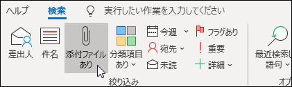 添付ファイルを検索する