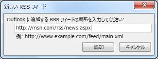 rss フィードの url を入力する