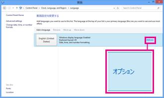 Windows 8 のコントロール パネルで入力方式を追加する