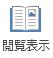 閲覧表示は、発表者がいない場合に PowerPoint プレゼンテーションを全画面で閲覧するのに適しています。