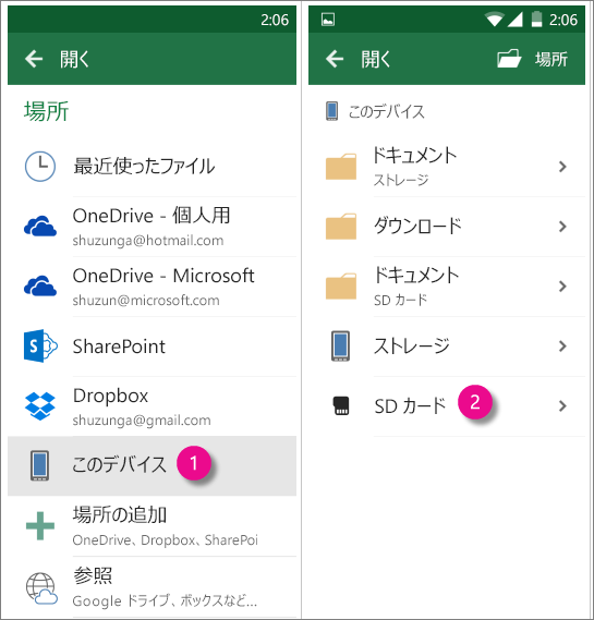 Office for Android の SD カード