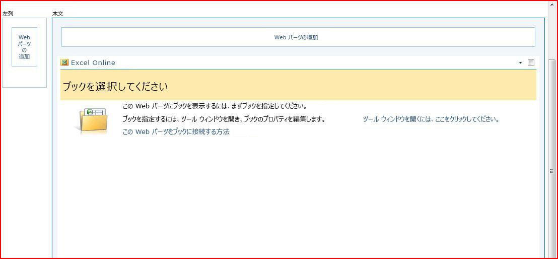 Excel Web Access Web パーツに [ブックを選択してください] ウィンドウが表示される