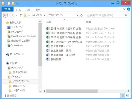 [参照] を選び、チーム サイトにアップロードするコンピューター上のファイルに移動します。