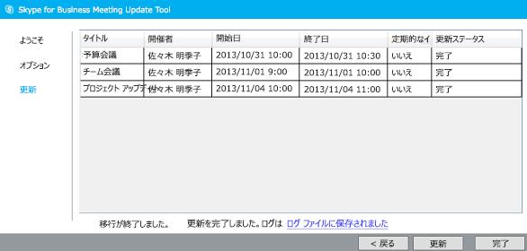 終了した会議移行ツールのスクリーン ショット
