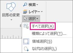[すべて選択] をクリックして、図面または図のすべての要素を選びます。