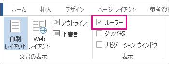 ルーラー オプションが選択され、強調表示されている Word 2013 の [表示] タブのスクリーンショット。