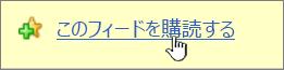 Internet Explorer でこのフィードのリンクを購読します。