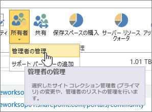 [管理者の管理] が強調表示された SPO サイト管理者の所有者ボタン
