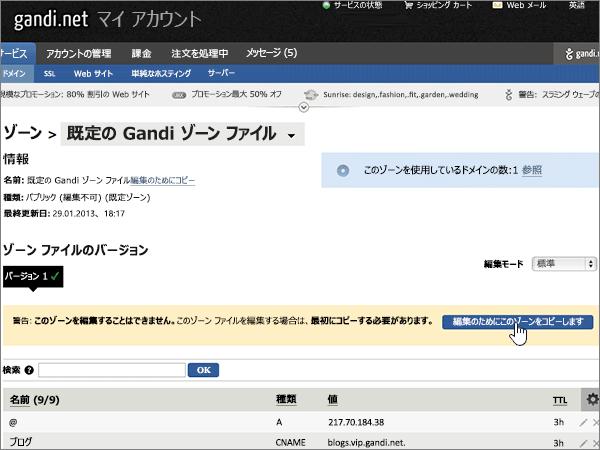 GandiNet-BP-構成-1-4-2