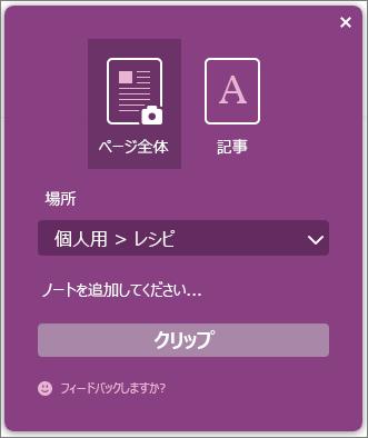 [OneNote Clipper] ダイアログ ボックスのスクリーンショット