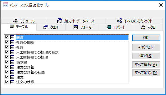 Access の [パフォーマンス最適化ツール] ダイアログ ボックス