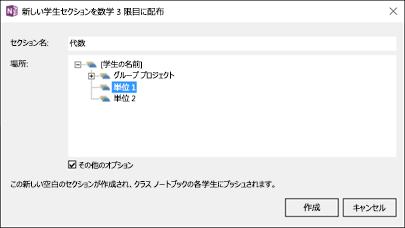 Class Notebook Creator アドインで新しいセクションを配布する方法のスクリーンショット。