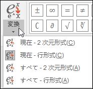 数式の形式を変換します。