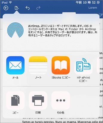 [別のアプリで開く] ダイアログでは、別のアプリ、メール、印刷または共有にドキュメントを送信できます。