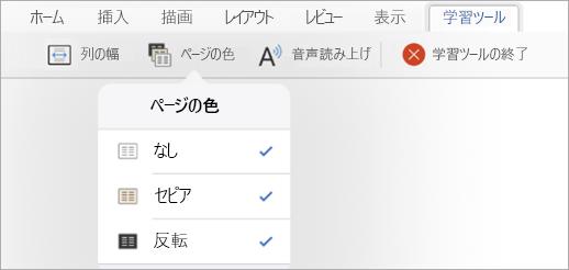 学習ツールの [ページの色] オプションを示しています