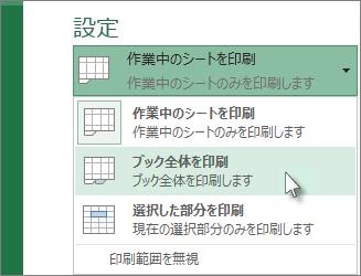 [設定] で [ブック全体を印刷] をクリックする