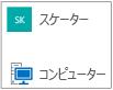 添付するファイルのソースを選ぶ