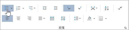 [箇条書き] または [段落番号] をクリックして、2つの間で切り替えます。