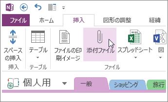 添付ファイルを挿入して、ファイルのコピーを OneNote で保管する