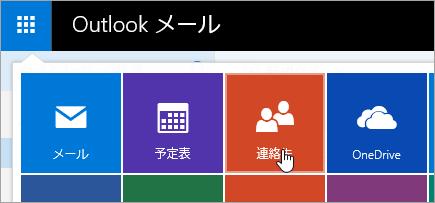 アプリ起動ツールの People タイルのスクリーン ショット。