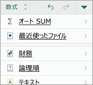 [オート SUM] を選ぶ