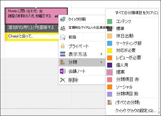 予定を右クリックして、分類項目を割り当てることができます。