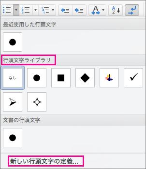 行頭文字ライブラリに目的の記号がない場合は、[新しい行頭文字の定義] をクリックします。