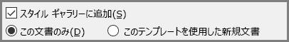 Word の [スタイル ギャラリーに追加]