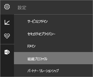 [組織プロファイル] が選択された [設定] メニューのスクリーンショット