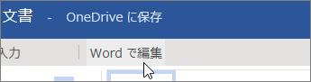 画面の上部付近にある [Word で編集] をクリックします。