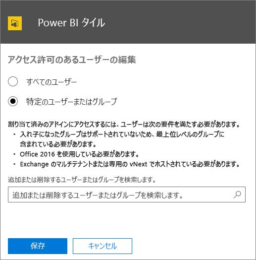 Power BI タイルのアドインで、[アクセスできるユーザーの編集] ページを示すスクリーンショット。選択するオプションは、[すべてのユーザー] または [特定のユーザー/グループ] です。ユーザーまたはグループを指定するには、[検索] ボックスを使用します。