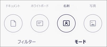 OneDrive for iOS の画像スキャンのためのモード オプション
