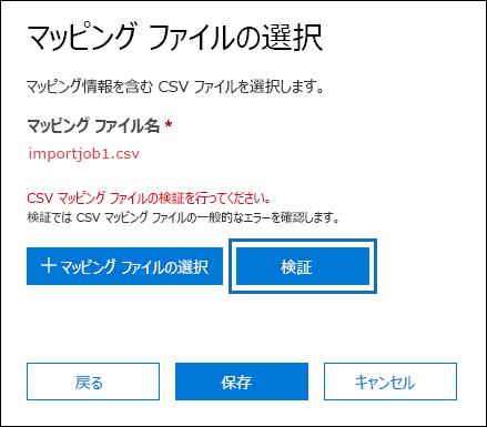 [検証] をクリックして CSV ファイルでエラーを確認する